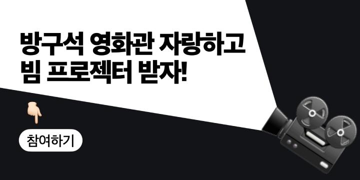 방구석영화관 자랑대회