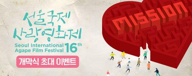 서울국제사랑영화제 개막식 초대