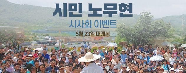 <시민 노무현> 시사회