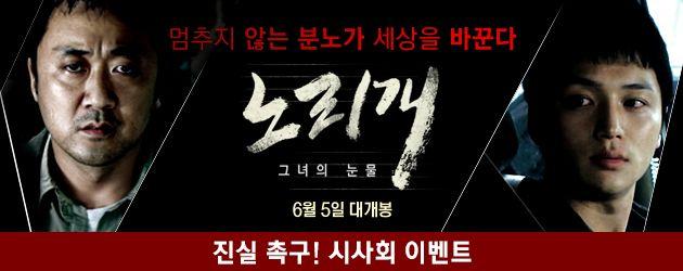 <노리개: 그녀의 눈물> 진실 촉구 시사회