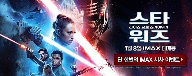 <스타워즈: 라이즈 오브 스카이워커> 단 한번의 IMAX 시사회