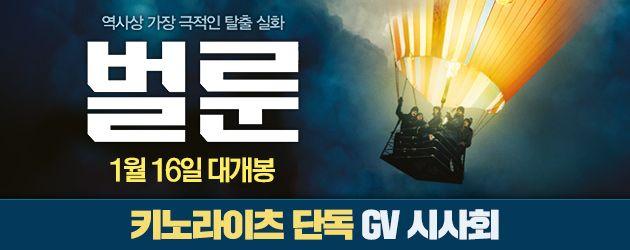 키노라이츠도 강제 극장개봉에 동참?! <벌룬> 단독 GV 시사회