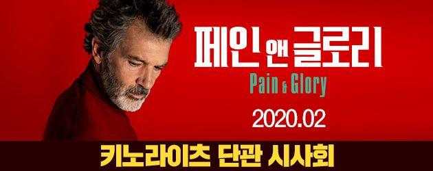 <페인 앤 글로리> 단관 시사회