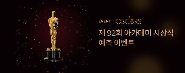 92회(2020) 아카데미 시상식 수상 예측 이벤트!