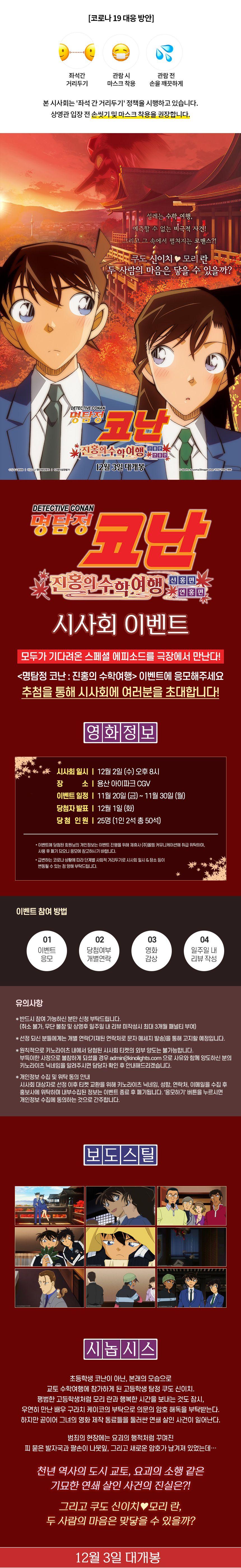 <명탐정 코난: 진홍의 수학여행> 시사회 안내
