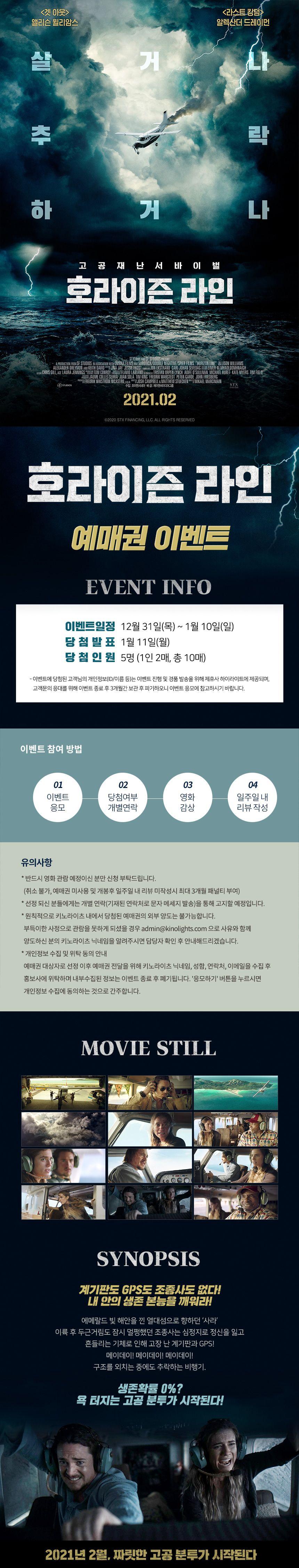 <호라이즌 라인> 예매권 안내