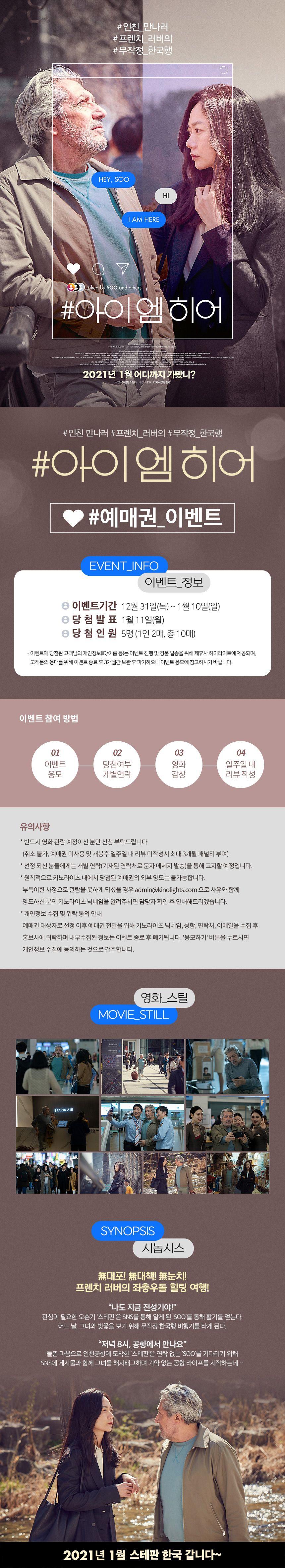<#아이엠히어> 예매권 안내
