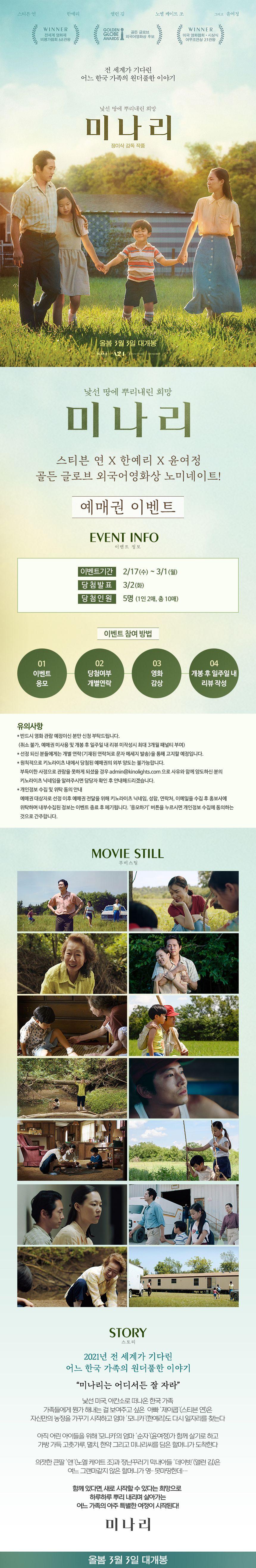 <미나리> 예매권 안내