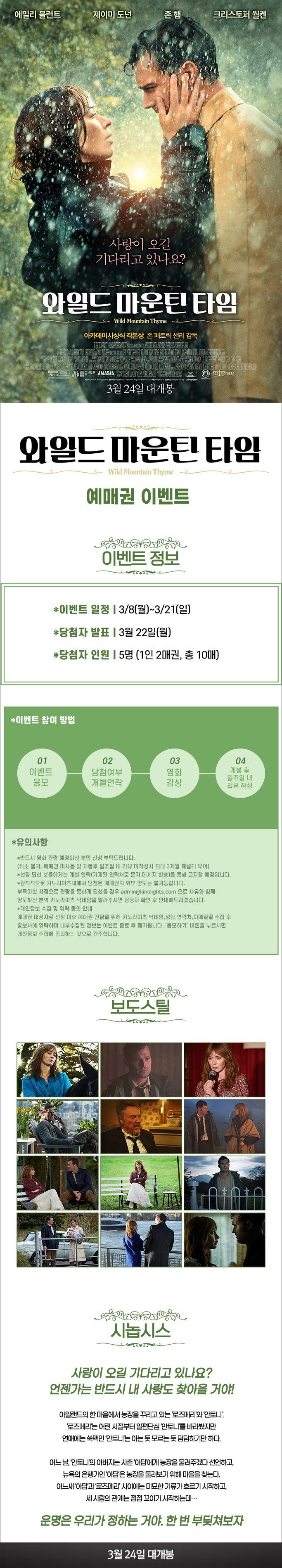 <와일드 마운틴 타임> 예매권 안내