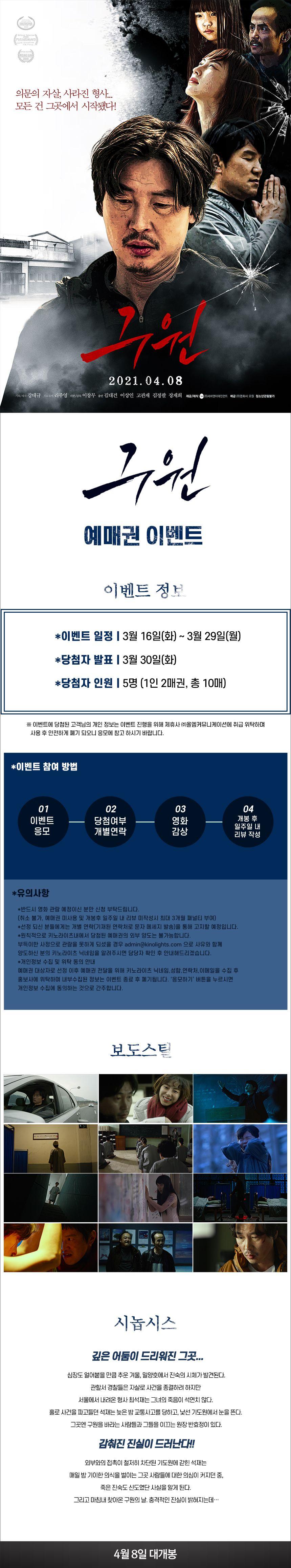 <구원> 예매권 안내