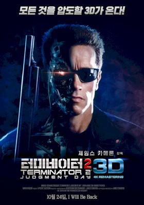 터미네이터 2 3D