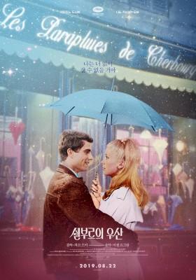 쉘부르의 우산