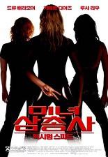 미녀 삼총사 2 - 맥시멈 스피드