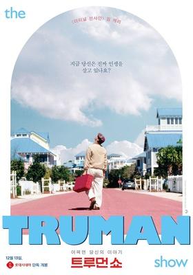 트루먼 쇼