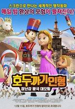 호두까기 인형: 장난감 왕국 대모험