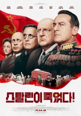 스탈린이 죽었다!