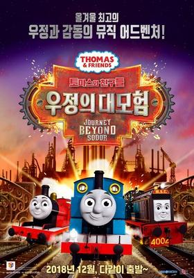 토마스와 친구들: 우정의 대모험