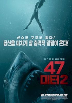 47 미터 2