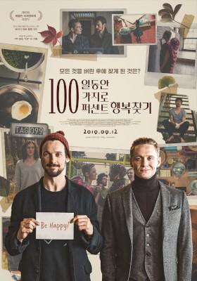 100일동안 100가지로 100퍼센트 행복찾기
