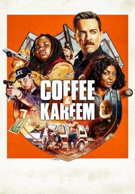커피 & 카림