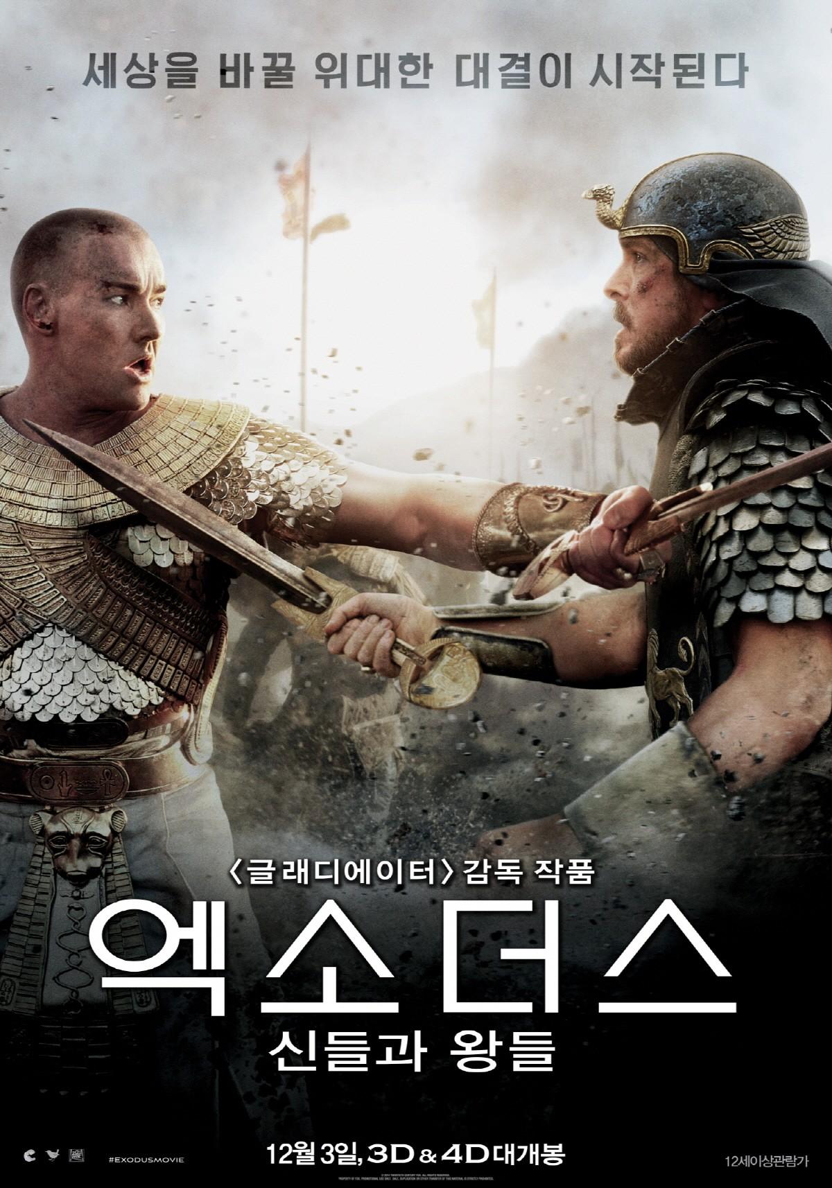 엑소더스: 신들과 왕들