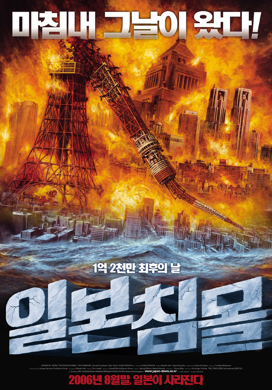 일본 침몰