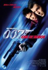 007 어나더 데이